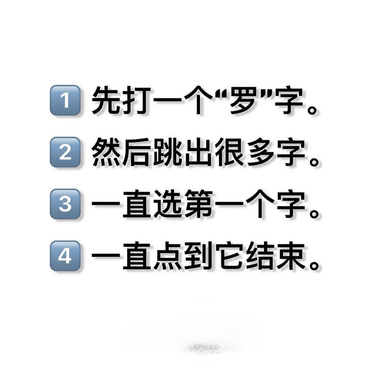 """小游戏,我先来""""罗志祥"""""""